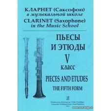Кларнет (саксофон) в муз.школе. Пьесы и этюды. V класс