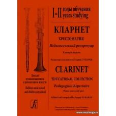 Кларнет 1-2 годы обучения. Хрестоматия. Пед.репертуар. Клавир и партия (комплект из 2-х тетрадей).