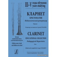Кларнет 3-5 годы обучения. Хрестоматия. Пед.репертуар. Клавир и партия (комплект из 2-х тетрадей).