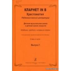 Кларнет in B. Хрестоматия. Педагогический репертуар ДМШ.