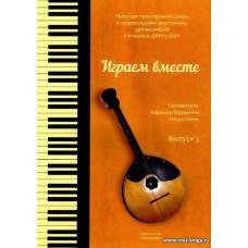 Играем вместе. Выпуск 3. Пьесы для трехструнной домры в сопровождении фортепиано, для ансамблей.