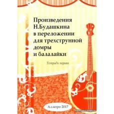 Произведения Н. Будашкина в переложении для трехструнной домры и балалайки. Тетрадь 1.