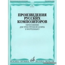 Произведения русских композиторов: Переложение для трёхструнной домры и фортепиано