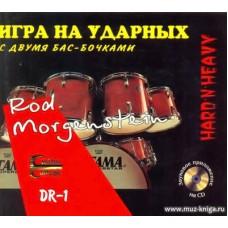 DR-1. Игра на ударных с двумя бас-бочками. Стиль «hard 'n' heavy». Rod Morgenstein (+CD).
