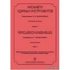 Ансамбли ударных инструментов. Партитура и партии. Вып.1.
