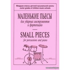 Маленькие пьесы для ударных инструментов и фортепиано. Младш.классы ДМШ.