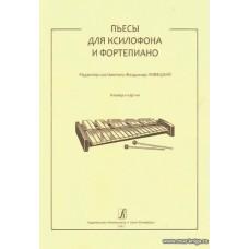 Пьесы для ксилофона и фортепиано. Младшие классы детской музыкальной школы. Клавир и партия