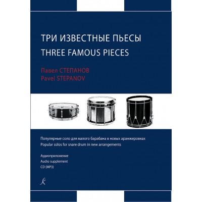 Три известные пьесы. Популярные соло для малого барабана в новых аранжировках. Учебное пособие + диск MP3