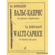 Вальс-каприс для фагота и фортепиано.