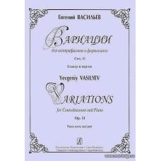 Вариации для контрфагота и фортепиано. Соч.11. Клавир и партия.