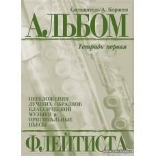 Альбом флейтиста. Тетрадь 1
