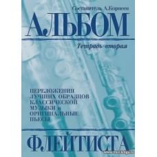Альбом флейтиста. Тетрадь 2.