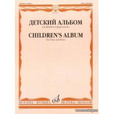 Детский альбом для флейты и фортепиано. Ст. кл. ДМШ.