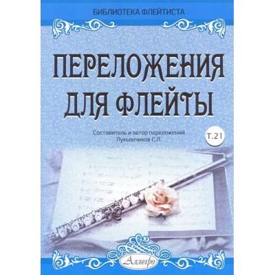 Переложения для флейты. Тетрадь 21