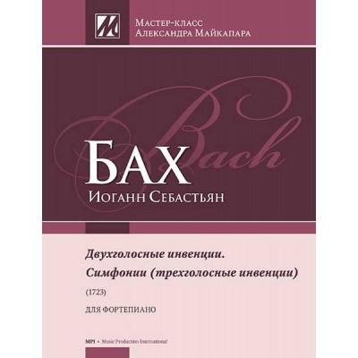 Двухголосные инвенции (BWV 772-786). Симфонии (трехголосные инвенции, BWV 787-801)
