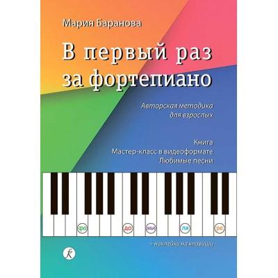 В первый раз за фортепиано. Авторская методика для взрослых. Книга. Мастер-класс.