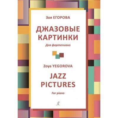 Джазовые картинки. Для фортепиано. Учебное пособие. Младшие классы музыкальной школы