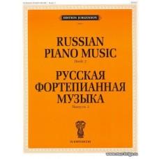 Русская фортепианная музыка. Вып.2.