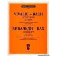 Концерт ре минор. RV 565 / BWV 596. Обработка для фортепиано и струнного оркестра. Перелож