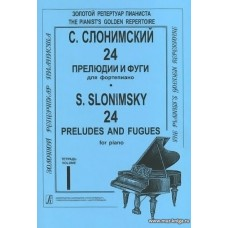 24 прелюдии и фуги для фортепиано. В двух тетрадях. Тетрадь 1.