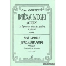 Еврейская рапсодия. Концерт для фортепиано, струнных, флейты и ударных. Клавир.