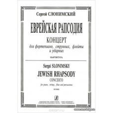 Еврейская рапсодия. Концерт для фортепиано, струнных, флейты и ударных. Партитура.