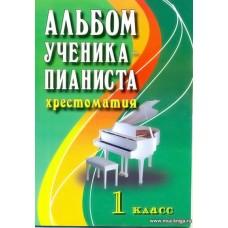 Альбом ученика-пианиста. Хрестоматия. 1 класс.