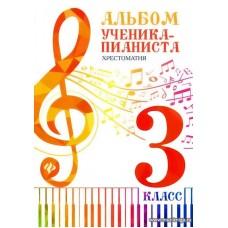 Альбом ученика-пианиста. Хрестоматия. 3 класс.