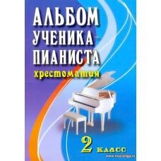 Альбом ученика-пианиста. Хрестоматия. 2 класс.