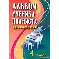 Альбом ученика-пианиста. Хрестоматия. 4 класс.