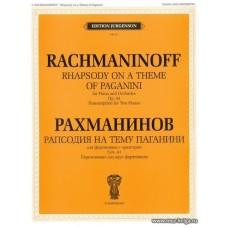 Рапсодия на тему Паганини. Для фортепиано с оркестром.