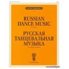 Русская танцевальная музыка для фортепиано.
