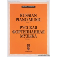 Русская фортепианная музыка. Вып.1.