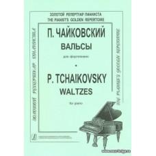 Вальсы. Для фортепиано.