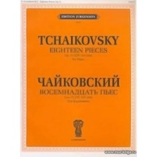 Восемнадцать пьес. Для голоса и фортепиано. Соч. 72. (ЧС 187-204)