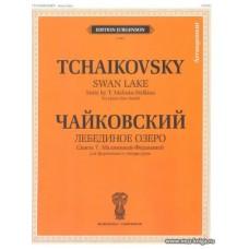 Лебединое озеро: Сюита Т. Малининой-Федькиной: Для фортепиано в четыре руки