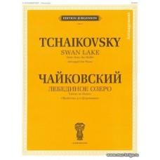 Лебединое озеро. Сюита из балета. Обработка для фортепианов четыре руки Т.Малининой-Федькиной.