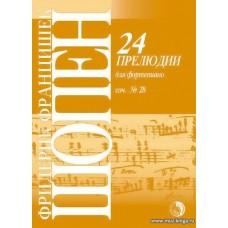 24 прелюдии для фортепиано Соч.№28