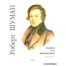 Альбом для юношества.Opus 68. Для фортепиано. Ред.В.Мержанова.