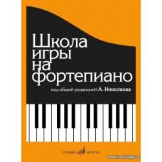 Школа игры на фортепиано: Под общей редакцией А.Николаева