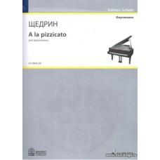 A la pizzicatо. Для фортепиано.