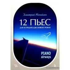12 пьес для эстрадно-джазового рояля. Piano Airways: Учебное пособие.
