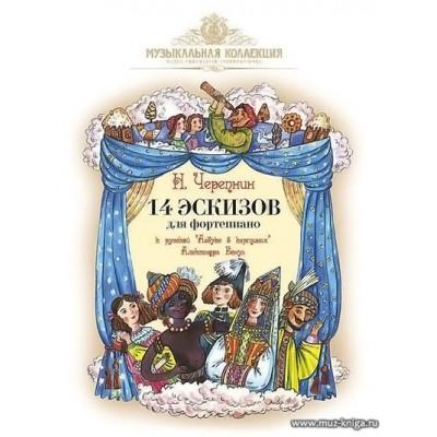 14 эскизов для фортепиано к русской Азбуке в картинах А.Бенуа