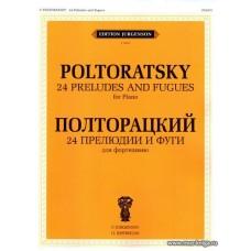 24 прелюдии и фуги. Соч. 16, 17: Для фортепиано.