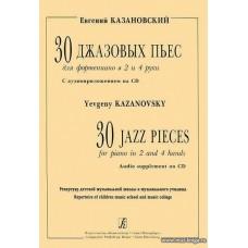30 джазовых пьес для фортепиано в 2 и 4 руки. (+CD).