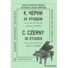 50 этюдов для фортепиано. Из сочинений 261, 821, 599, 139. Редакция Г.Гермера.