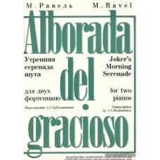 Alborada Del Gracioso. Утренняя серенада шута. Для двух фортепиано. Переложение А. С. Бубельникова