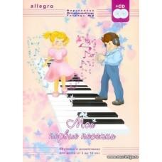 ALLEGRO. Тетрадь 0 (+2 CD) Фортепиано. Интенсивный курс. Мои первые песенки.