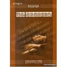 ALLEGRO. Тетрадь 11. Учись аккомпанировать. Золотые темы джаза. Фортепиано. Интенсивный курс.