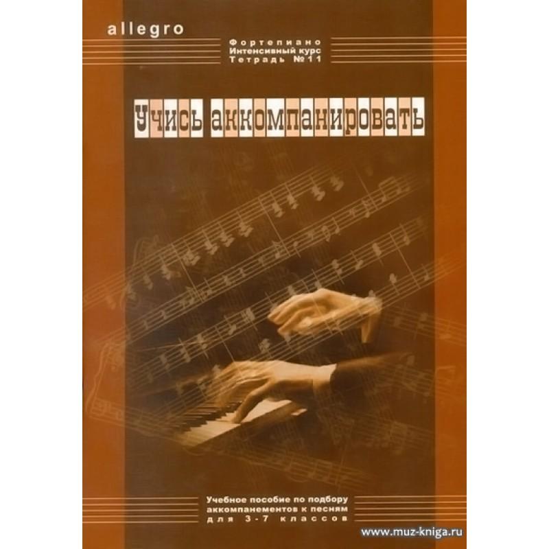 интенсивный курс по фортепиано смирнова татьяна смотреть онлайн - 6